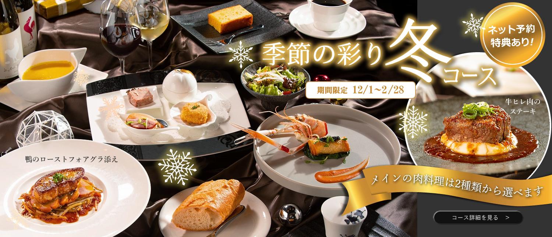 季節の彩り冬コース